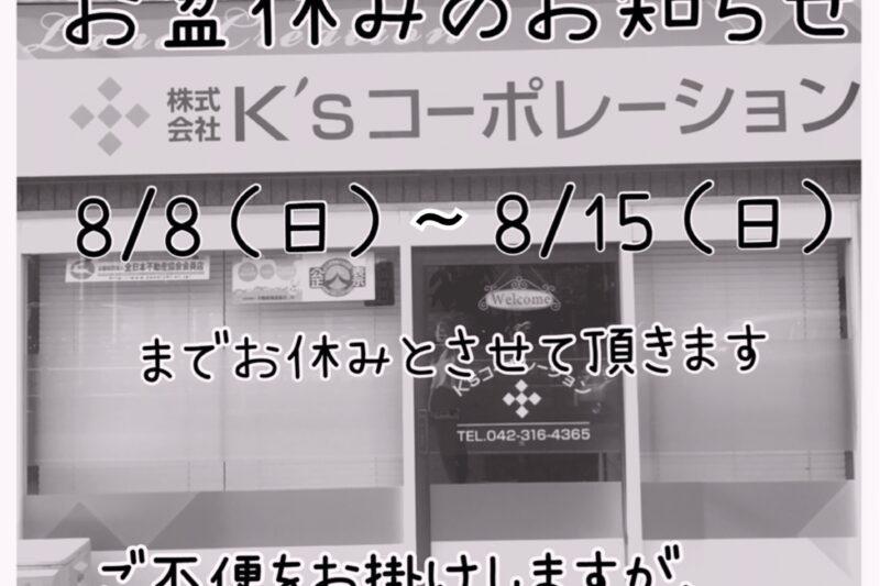 ☆お盆休みのお知らせ☆